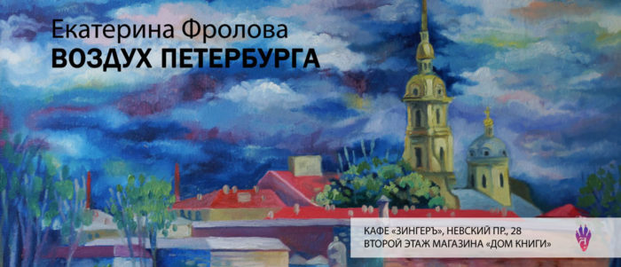 "Poster of the closing of the exhibition. Peter-Pavel's Fortress. ""The Air of Petersburg"" Ekaterina Frolova"