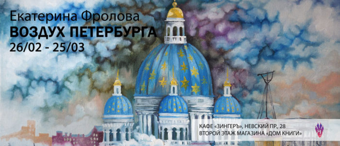 "Poster of the cross-exhibition ""The air of St. Petersburg"" in the cafe ""Zinger"", author of the works Frolova Ekaterina"